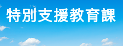 兵庫県特別支援教育課へリンク