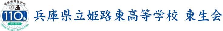 東生会公式サイト