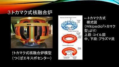 筑波研修レポートのスライド