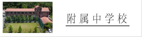 兵庫県立大学附属中学校