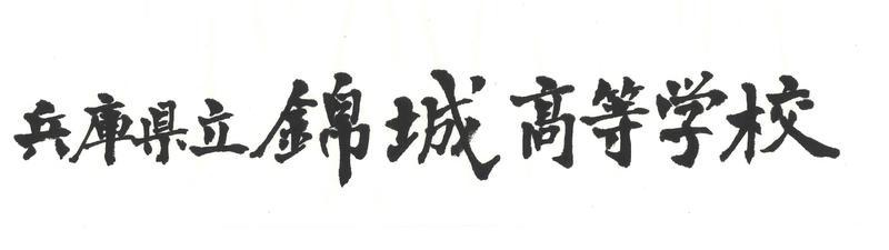 兵庫県立錦城高等学校