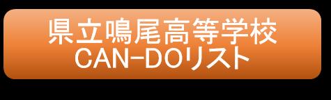 県立鳴尾高等学校CAN-DOリスト