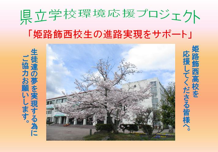 県立学校環境応援プロジェクト