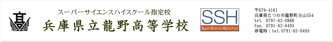 兵庫県立龍野高等学校
