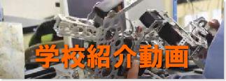 龍野北高校YouTube公式チャンネル