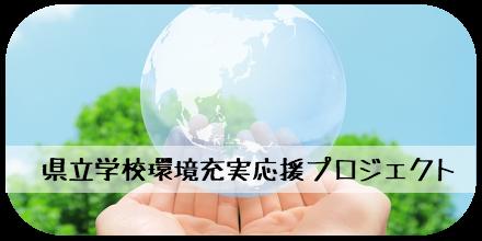 県立学校環境充実応援プロジェクト